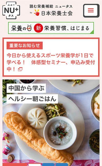 読む栄養補給 NU+(ニュータス) by 日本栄養士会
