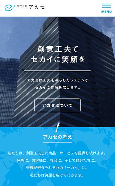 株式会社アカセ