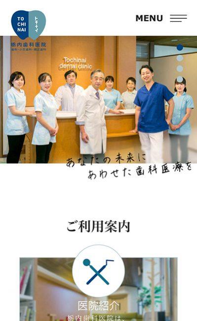 栃内歯科医院のレスポンシブWebデザイン