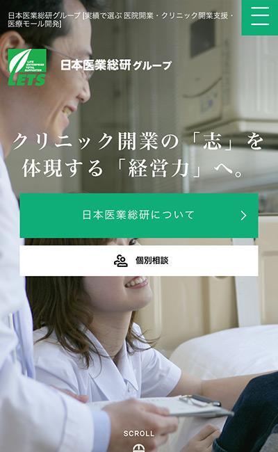 日本医業総研グループ