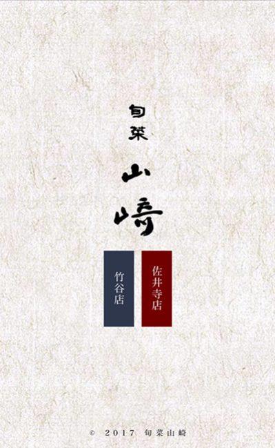 旬菜山﨑のレスポンシブWebデザイン