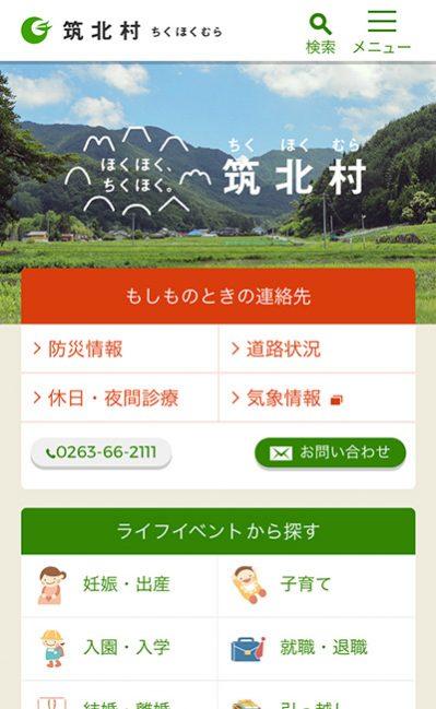 筑北村公式ホームページ