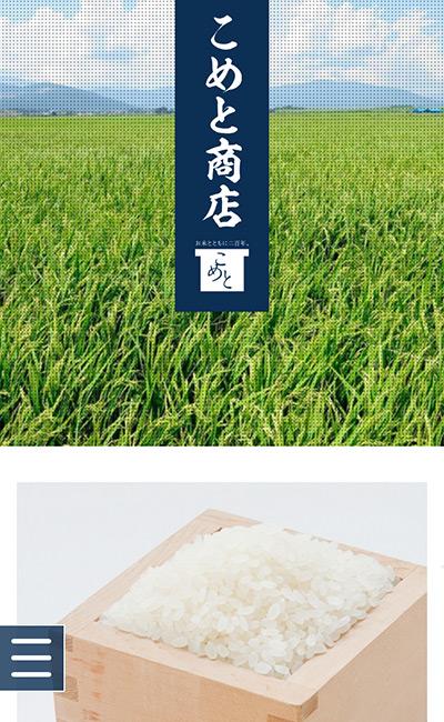 こめと商店 – 岐阜養老の老舗米屋