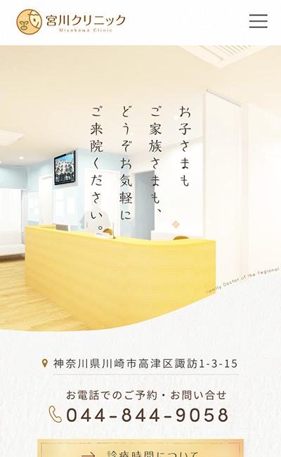 医療法人社団育心会 宮川クリニック