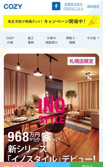 COZYのレスポンシブWebデザイン