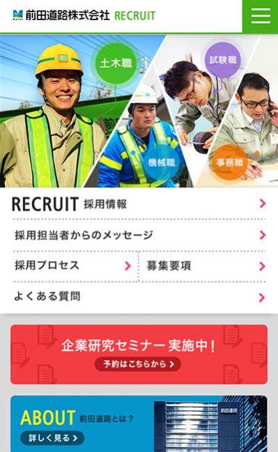 前田道路株式会社 リクルートサイトのレスポンシブWebデザイン
