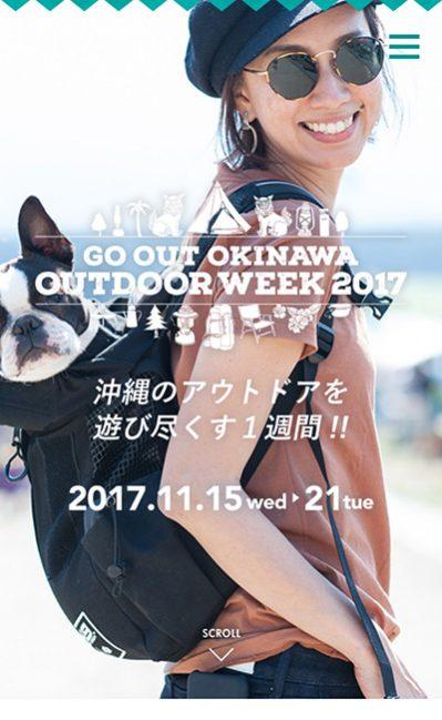 GO OUT 沖縄アウトドアウイーク|沖縄のアウトドアを遊びつくす1週間
