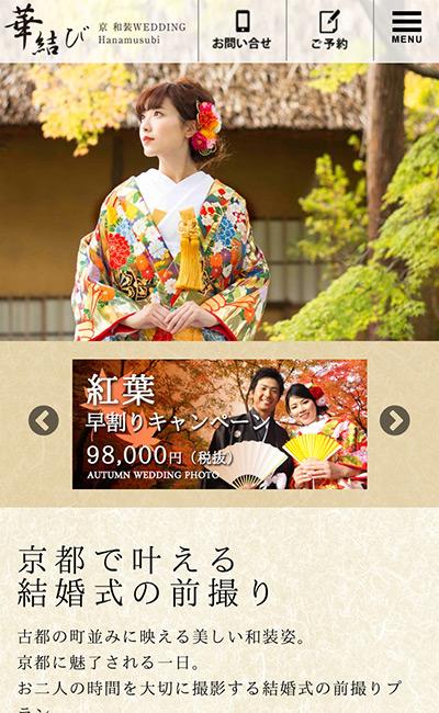 京都前撮り「華結び」