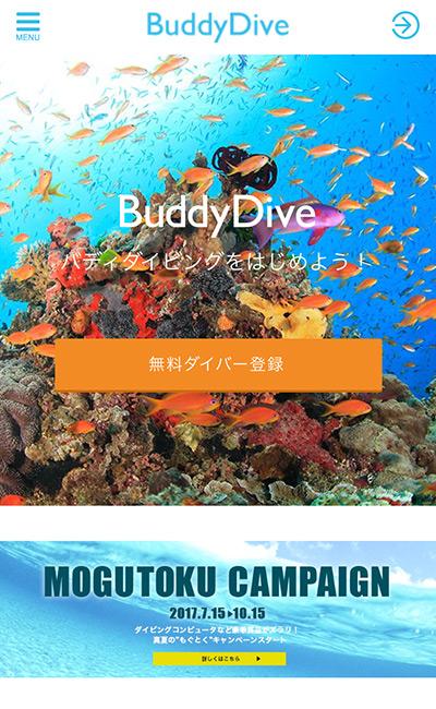 BuddyDive(バディダイブ)