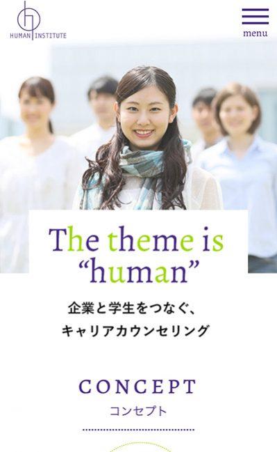株式会社ヒューマン総研のレスポンシブWebデザイン