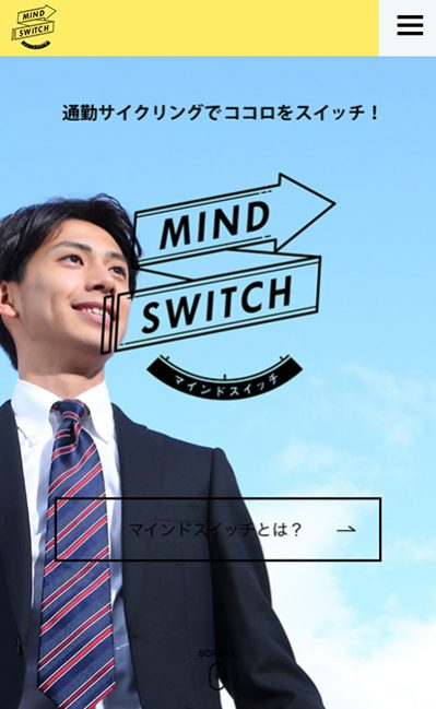 MIND SWITCH -マインドスイッチ-