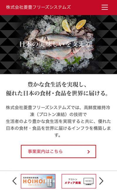 菱豊フリーズシステムズ|プロトン凍結