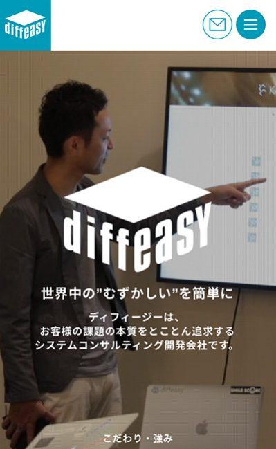 株式会社diffeasy(ディフィージー)
