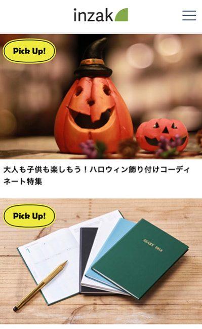 inzak – インテリア雑貨ウェブマガジン