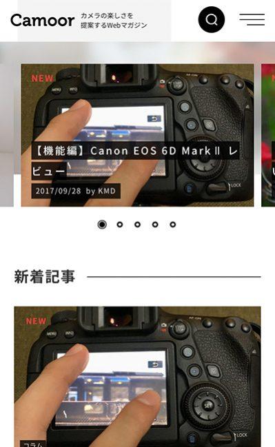 Camoor -カメラの楽しさを提案するWebマガジン-