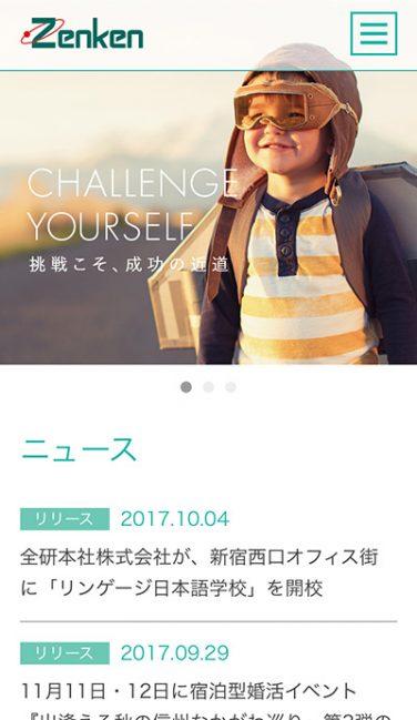 全研本社株式会社のレスポンシブWebデザイン