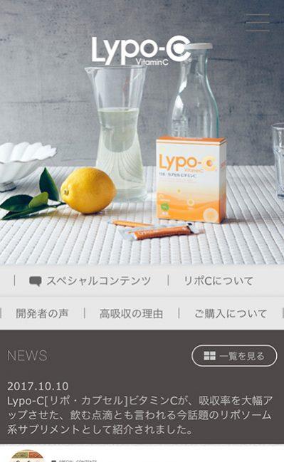 Lypo-C[リポカプセルビタミンC(リポC)]