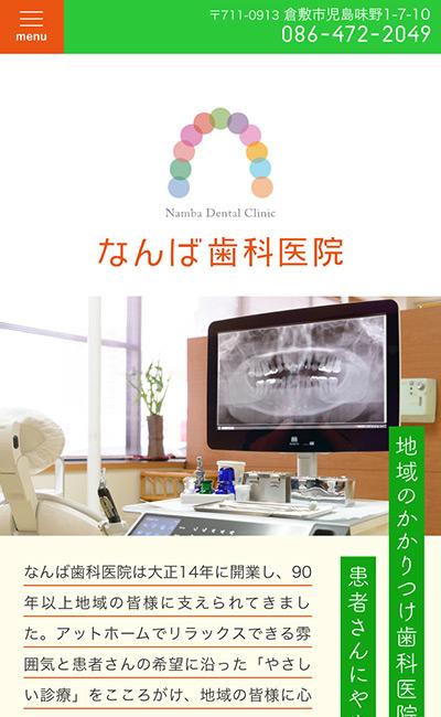 なんば歯科医院