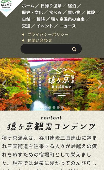 猿ヶ京温泉観光情報協会