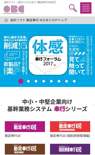 会計ソフト・会計システムなら【勘定奉行のOBC】