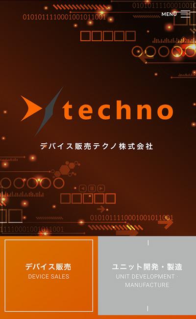 デバイス販売テクノ株式会社