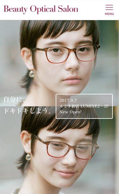Beauty Optical SalonのレスポンシブWebデザイン