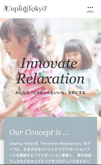 Unplug Tokyo – Innovate RelaxationのレスポンシブWebデザイン