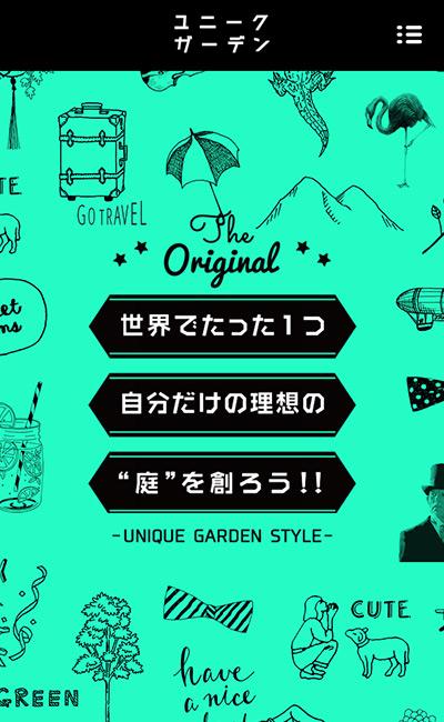 自分だけの理想の庭を創ろう!|ユニークガーデン