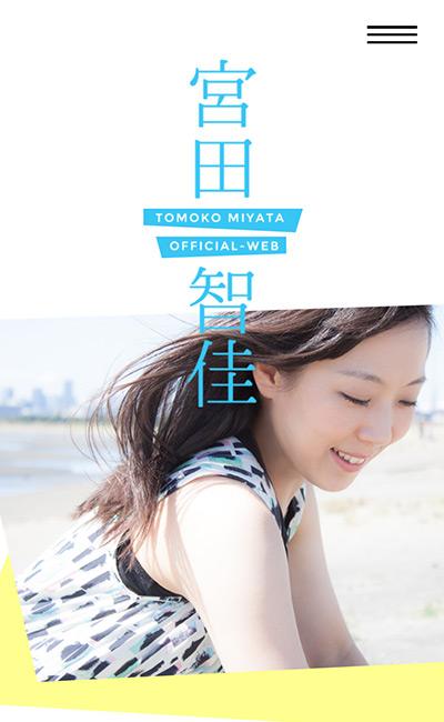 宮田智佳 OFFICIAL-WEB