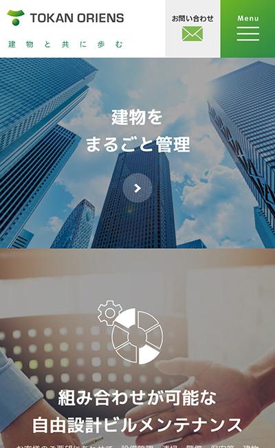 トーカンオリエンスのレスポンシブWebデザイン