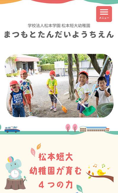 松本短大幼稚園
