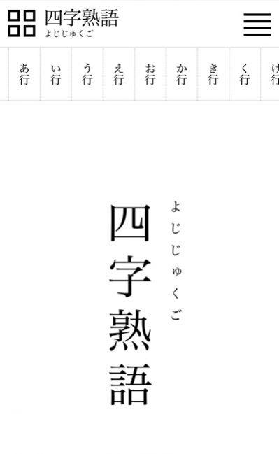 四字熟語のレスポンシブWebデザイン