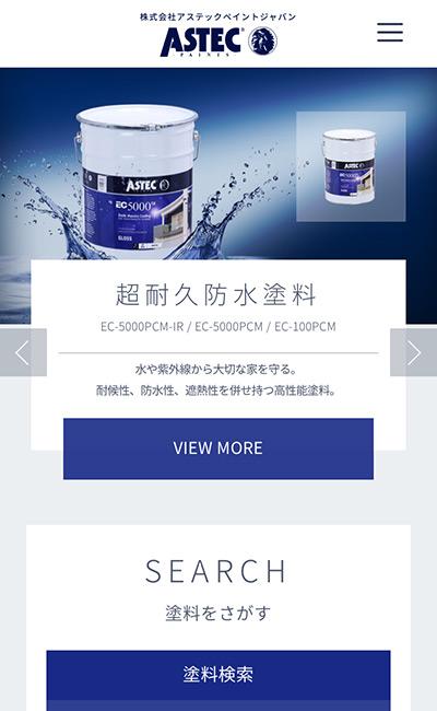 アステックペイントジャパンのレスポンシブWebデザイン
