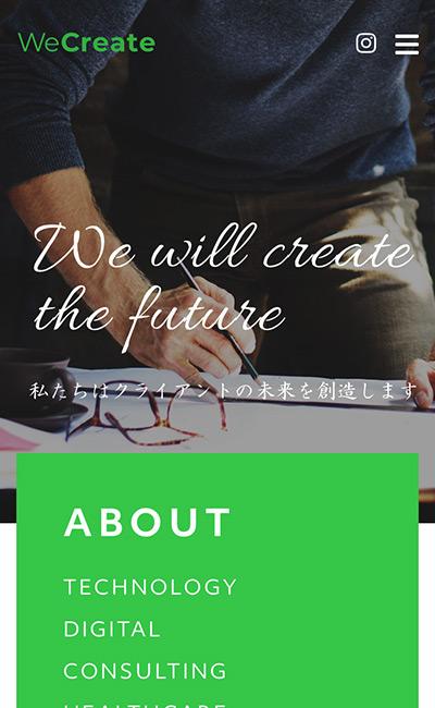 株式会社WeCreateのレスポンシブWebデザイン