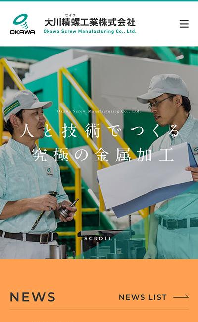 大川精螺工業株式会社