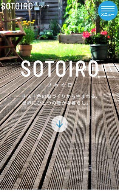 SOTOIRO-ソトイロ-
