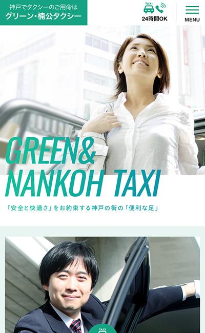 グリーンタクシー・楠公タクシー