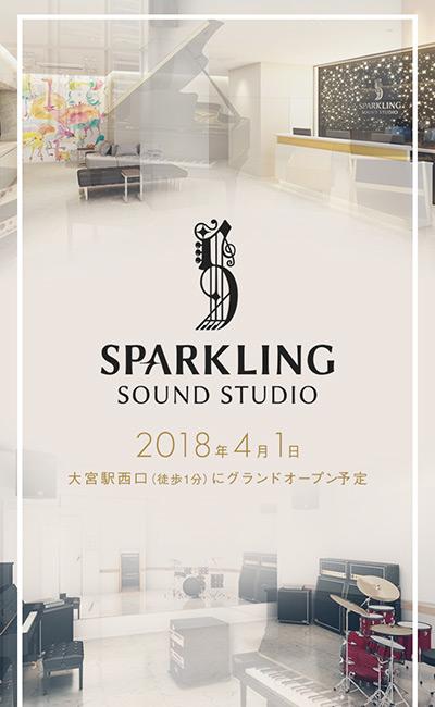 スパークリングサウンドスタジオ