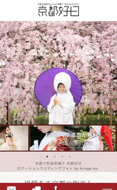 京都で和装前撮り「京都好日」