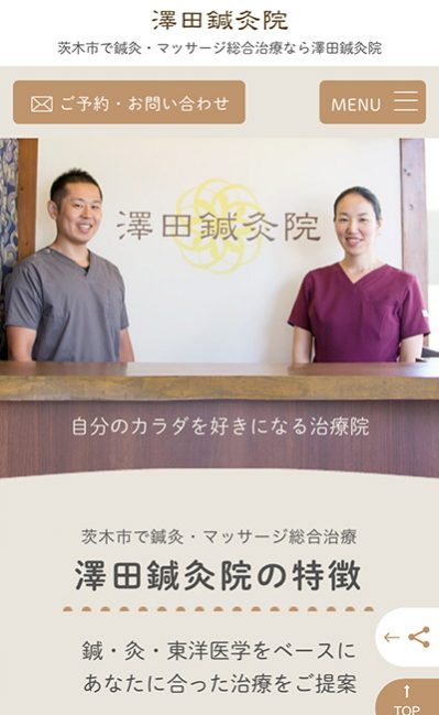 澤田鍼灸院