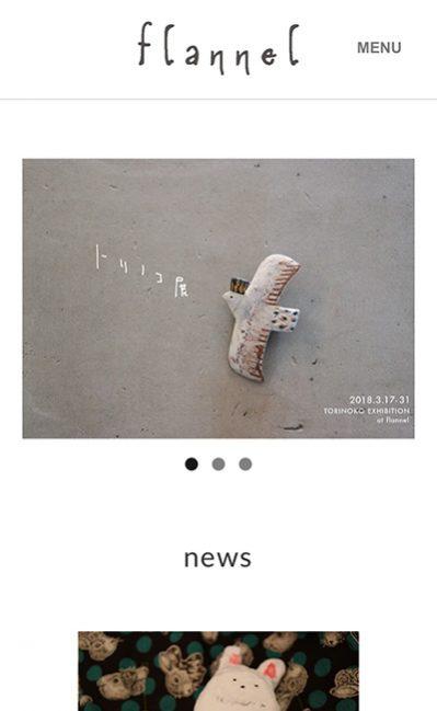 flannel(フランネル)
