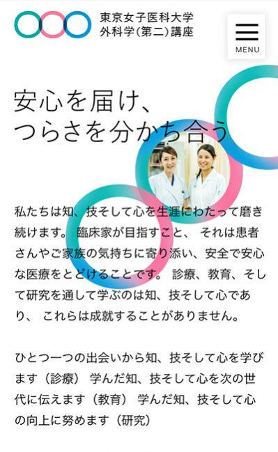 東京女子医科大学 外科学(第二)講座