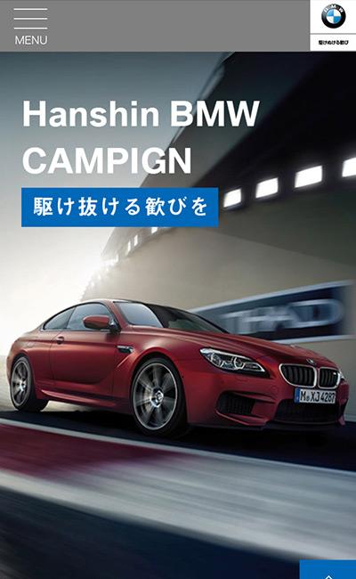Hanshin BMW CAMPAINGN