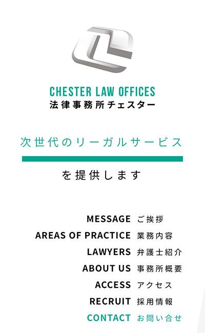 法律事務所チェスター