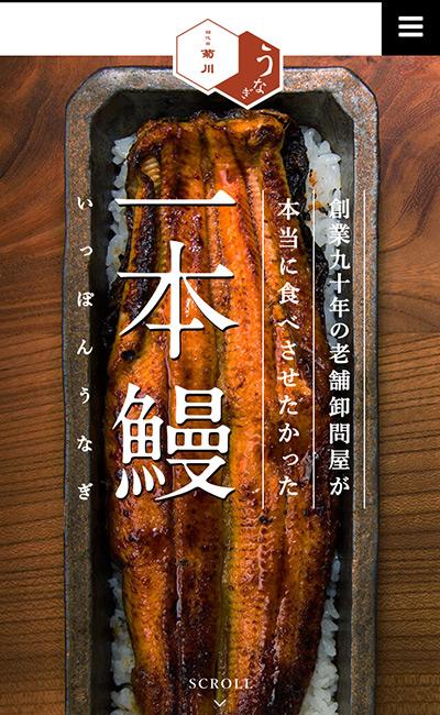 一本鰻のうなぎ四代目菊川