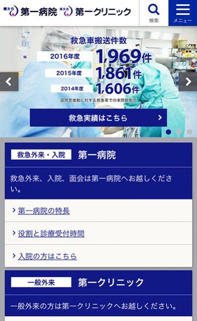 慶友会 第一病院 第一クリニック