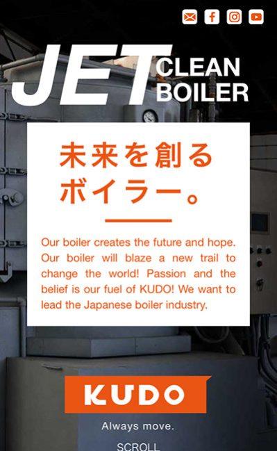 JET CLEAN BOILER | 株式会社工藤