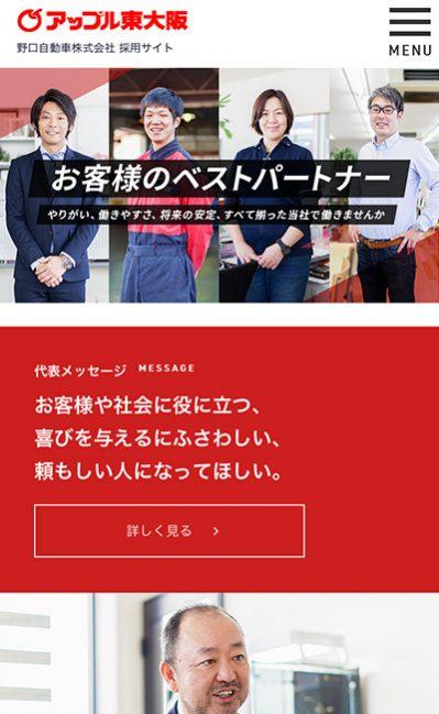 アップル東大阪 野口自動車株式会社の採用サイトのレスポンシブWebデザイン