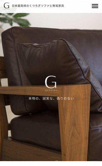 G-sofa