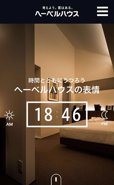 埼玉県の住宅展示場・街かどヘーベルハウス